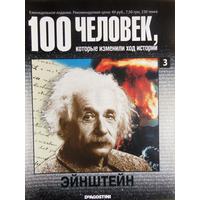 DE AGOSTINI 100 человек которые изменили ход истории 3 ЭЙНШТЕЙН