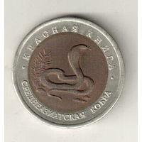 10 рублей 1992 Красная книга Среднеазиатская кобра