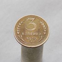 3 коп 1929 Красивая монета
