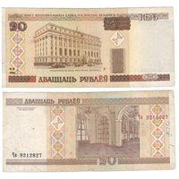 W: Беларусь 20 рублей 2000 / Чв 9212827