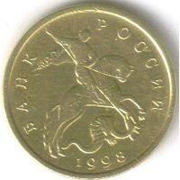 50 копеек 1998 год м (ММД)_состояние AU