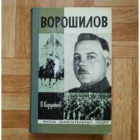В. Кардашов - Ворошилов  (серия ЖЗЛ)