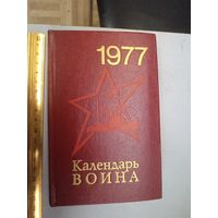 Календарь воина на 1977 г., 1976 г.