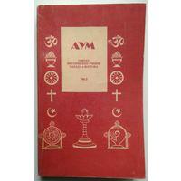 Книга АУМ. Синтез мистических учений Запада и Востока. Выпуск # 2. 322 c