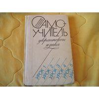 Ю.А. Исиченко и др. Самоучитель украинского языка. 1990 г.