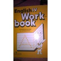 Рабочая тетрадь Английский язык 4 класс. Верещагина