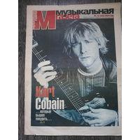 Музыкальная Газета Nirvana