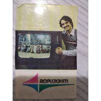 Календарик Горизонт 1982