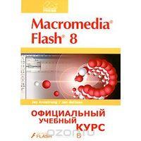 Армстронг. Macromedia Flash 8. Официальный учебный курс