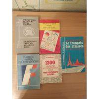 М.В.Мишкевич. 1200 наиболее употребительных слов французского языка. Указана цена только за эту книгу.(самовывоз)
