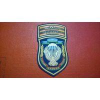 Шеврон 357 Отдельный учебный батальон