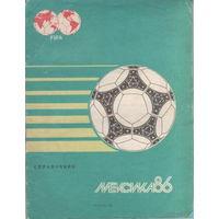 Мексика'86 (футбол) Справочник.