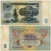 СССР. 5 рублей (образца 1961 года, P224) [серия бс, 2-й тип бумаги, 1-й тип шрифта]