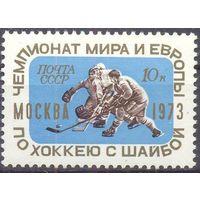 СССР 1973 хоккей спорт
