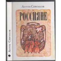 А.Савенков.Россияне. Исторический роман.