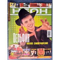 Журнал Неон #9 май 2001