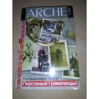 Arche 3-2015 Историография 1920-х 2 часть