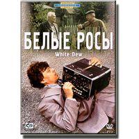 Белые росы (1982)