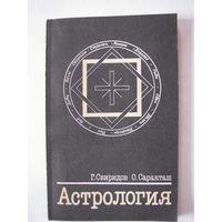 Свиридов Астрология