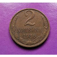 2 копейки 1986 СССР #06