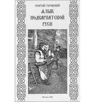 Геровский. Язык Подкарпатской Руси