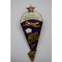 """Знак """"Инструктор парашютист 500"""". Подвес 10-25. Ретро СССР."""