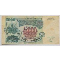 Россия 5000 рублей 1992
