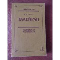 Евгений Тарле Талейран // Серия: Историческое наследие
