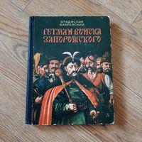 Гетман войска запорожского Владислав Бахревский