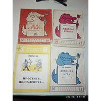 4 журнала Крокодил СССР