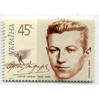 Марка Сергей Лифарь (1904-1986) 2004