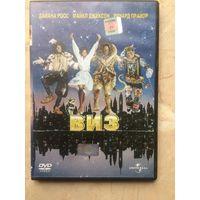 DVD ВИЗ (ЛИЦЕНЗИЯ)