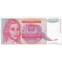Югославия, 1993 г., 1 миллиард динаров, крупный номинал. Реже.