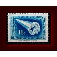 Аргентина ~ 40с