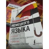 Учебник по немецкому языку