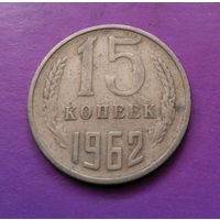 15 копеек 1962 СССР #02