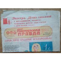 """Газета """"Пионерская правда"""" 1984 г."""