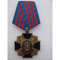 Медаль. За заслуги в обеспечении общественного порядка *
