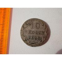 Редкая монета 10 грошей 1830 года