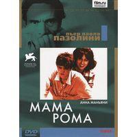 Мама Рома / Mamma Roma (Пьер Паоло Пазолини / Pier Paolo Pasolini)  DVD5