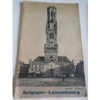 Путеводитель по Бельгии и Люксембургу.30-е годы ХХ века.на французском языке
