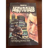 """Книга Чингиза Абдуллаева """"Игры профессионалов"""" 1994 г."""