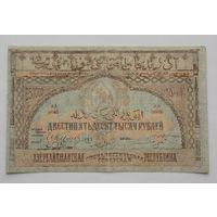 АзССР 250 000 рублей 1922