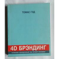 4D Брэндинг. Томас Гэд
