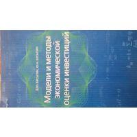 Модели и методы экономической оценки инвестиций, Бусыгин Д.Ю., Бусыгин Ю.Н., 2007
