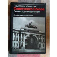 Памятники искусства Советского Союза. Ленинград и окрестности