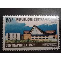 ЦАР 1972 фил. выставка
