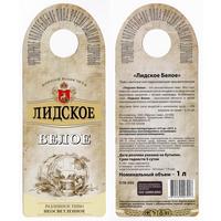 Галстук для ПЭТ-бутылок Лидское-Белое (1)