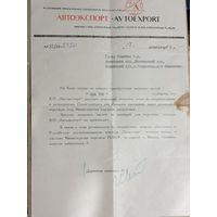 ОТВЕТ ИЗ АВТОЭКСПОРТА. 1965 г.