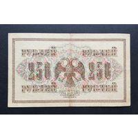 Красивая бона 250 рублей 1917 год с рубля без минималки